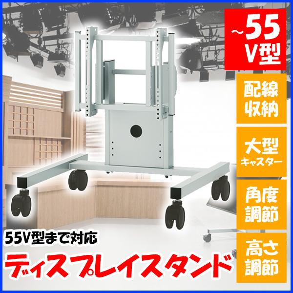 ディスプレイスタンド HAMILeX ハミレックス PH-805 シルバー ~55V型 低い位置用 キャスター付 移動式 テレビスタンド 【代引不可】【同梱不可】