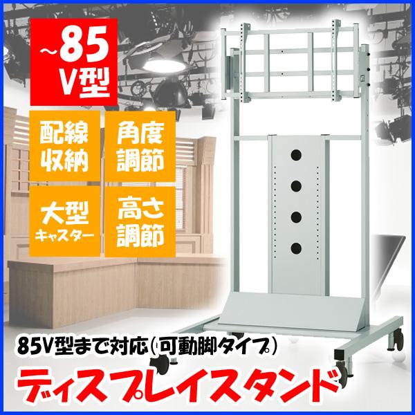 ディスプレイスタンド HAMILeX ハミレックス PH-818 シルバー ~85V型 キャスター付 移動式 テレビスタンド 【代引不可】【同梱不可】