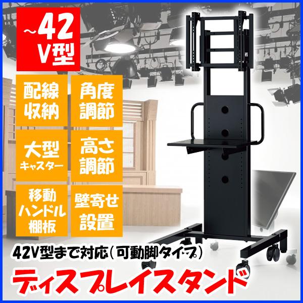 ディスプレイスタンド HAMILeX ハミレックス PH-B813 ブラック ~42V型 キャスター付 移動式 テレビスタンド 【代引不可】【同梱不可】