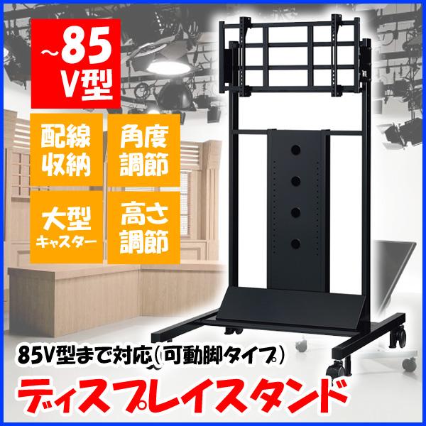 ディスプレイスタンド HAMILeX ハミレックス PH-B818 ブラック ~85V型 キャスター付 移動式 テレビスタンド 【代引不可】【同梱不可】