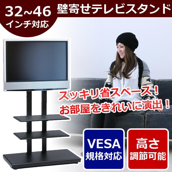 【土日祝も発送】 テレビスタンド 32~46インチ対応 VESA規格対応 SunRuck サンルック SR-TVST03 液晶テレビ壁寄せスタンド テレビ台
