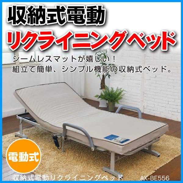 収納式電動リクライニングベッド ATEX アテックス AX-BE556 シングルベッド 電動式 介護用ベッド 【代引不可】【同梱不可】