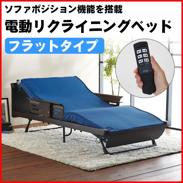 電動リクライニングベッド ATEX アテックス AX-BE935F フラットタイプ ワイヤレスリモコン 介護ベッド 【代引不可】【同梱不可】