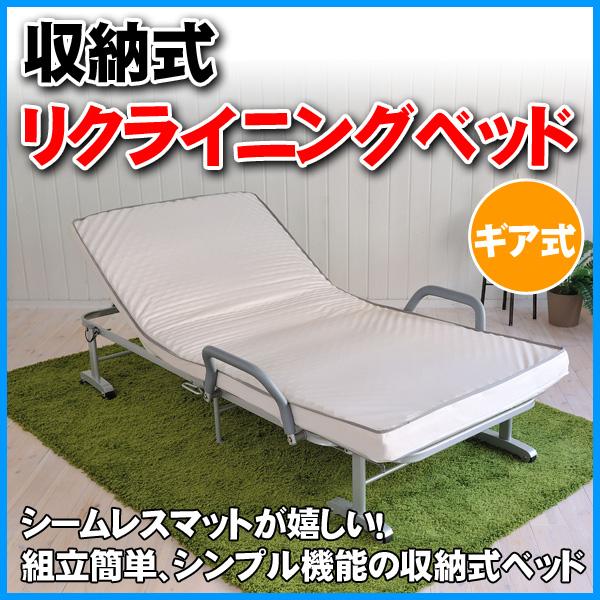 収納式リクライニングベッド ATEX アテックス AX-BG542 シングルベッド ギア式 介護用ベッド 【代引不可】【同梱不可】