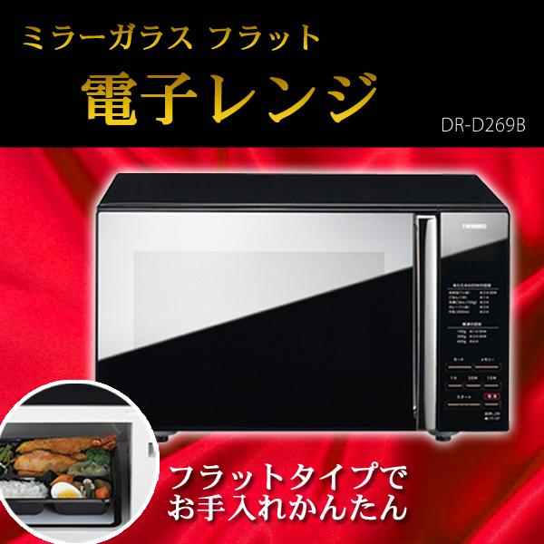 フラット電子レンジ ミラーガラス 東日本 西日本 おしゃれなデザイン家電 電子レンジ フラット ヘルツフリー あたため 解凍 TWINBIRD ツインバード DR-D269B ブラック
