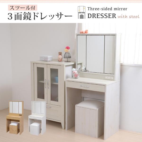 スツール付 3面鏡ドレッサー JKプラン FLL-0061 可愛さと機能性 便利な収納空間 【代引不可】【同梱不可】