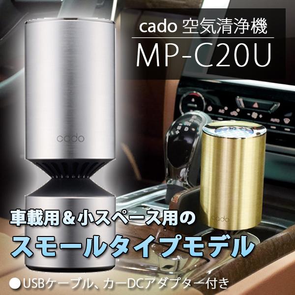 空気清浄機 cado カドー MP-C20U ブラック ゴールド シルバー コンパクトサイズ 空気清浄器 車載 卓上 花粉