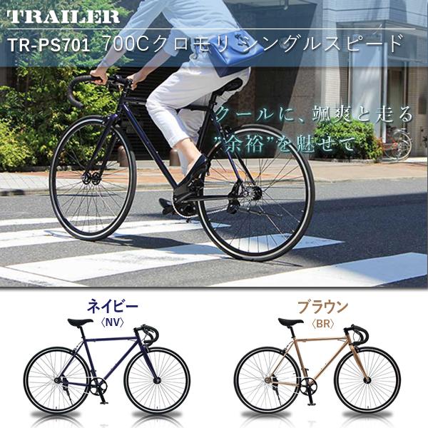 【クーポンで200円off】 自転車 700C クロモリシングルスピード TRAILER TR-PS701 ブラウン ネイビー 約27~28インチサイズ 【代引不可】【同梱不可】