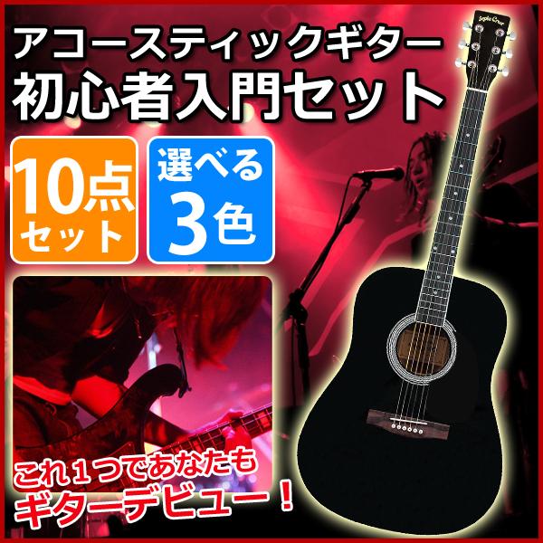 アコースティックギター エントリーセット SepiaCrue セピアクルー WG-10 EntrySET 初心者 入門セット 10点 【代引不可】【同梱不可】