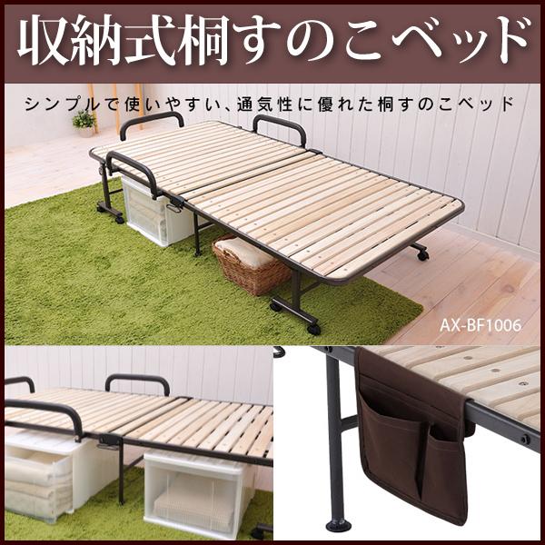 収納式 桐すのこベッド ATEX アテックス AX-BF1006 シングルサイズ 折りたたみベッド 折りたたみ式ベッド 【代引不可】【同梱不可】