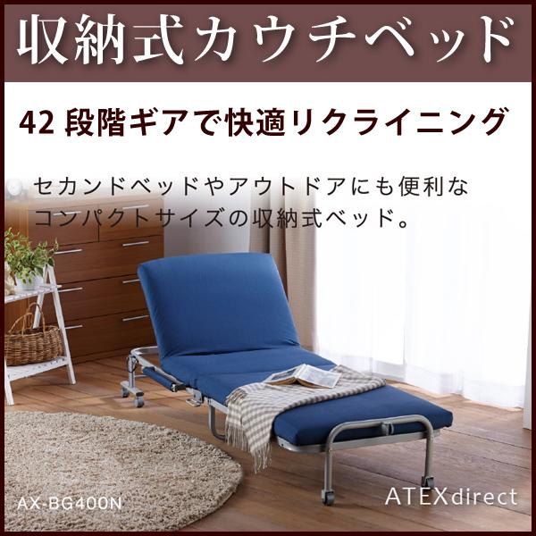 収納式 カウチベッド ATEX アテックス AX-BG400N シングルサイズ 折りたたみベッド コンパクトサイズ 【代引不可】【同梱不可】
