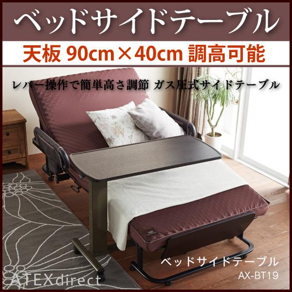 ベッドサイドテーブル ATEX アテックス AX-BT19 天板90cm×40cm 調高可能 キャスター付 【代引不可】【同梱不可】