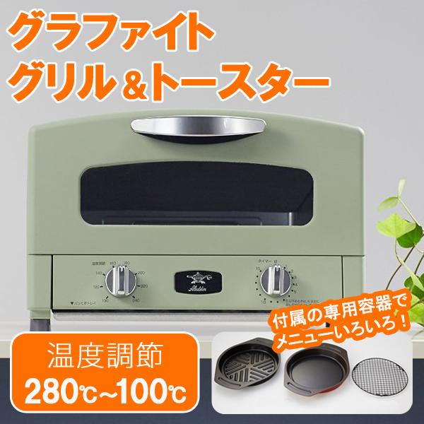 グラファイト グリル&トースター Aladdin アラジン CAT-G13A-G グリーン オーブントースター グリルパン付属