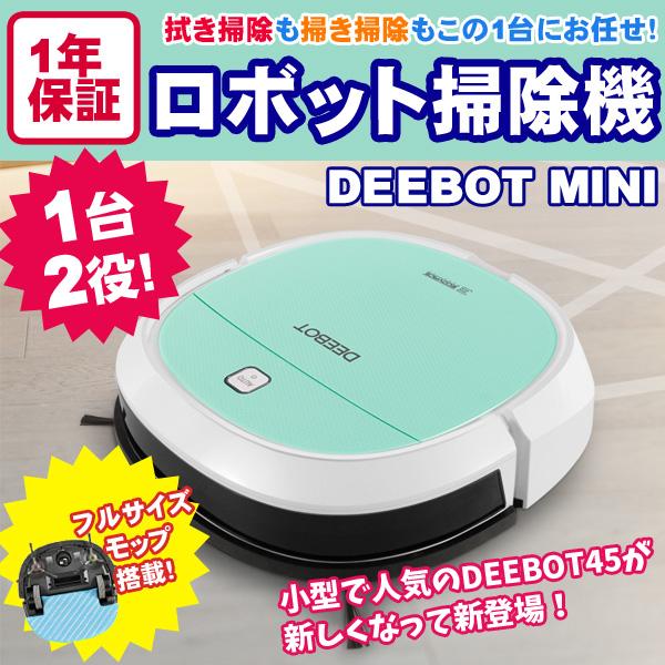 ロボット掃除機 DEEBOT MINI ECOVACS エコバックス DK560 自動掃除機 床用 コンパクト ロボットクリーナー モップ付 お掃除ロボット 【国内正規品】