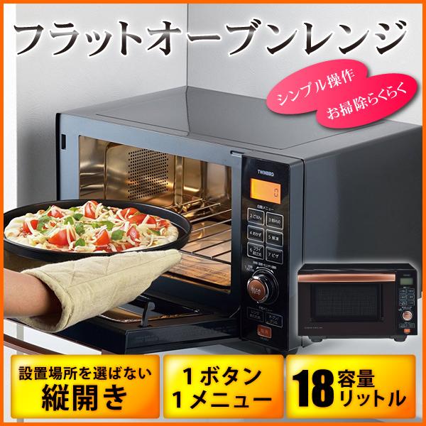 【クーポンで300円off】 センサー付 フラットオーブンレンジ 18L TWINBIRD ツインバード DR-E851BR ブラウン センサー加熱で自動あたため