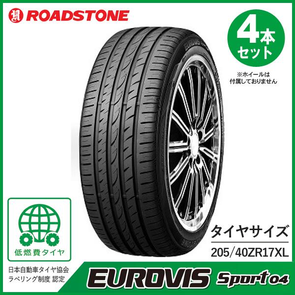 夏タイヤ 新品 4本セット EUROVIS SPORT 04 205/40ZR17 XL ROADSTONE ロードストーン サマータイヤ 17インチ 低燃費タイヤ 【ホイールなし】