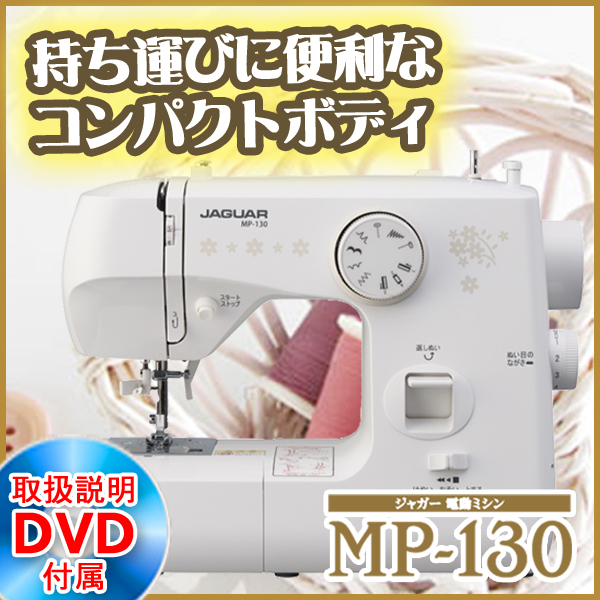 【クーポンで300円off】 電動ミシン JAGUAR ジャガー MP-130 ホワイト コンパクトミシン 初心者でも安心 自動糸通し
