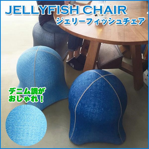 ジェリーフィッシュチェア エクササイズチェア バランスボール デザイナーズチェア JELLYFISH CHAIR