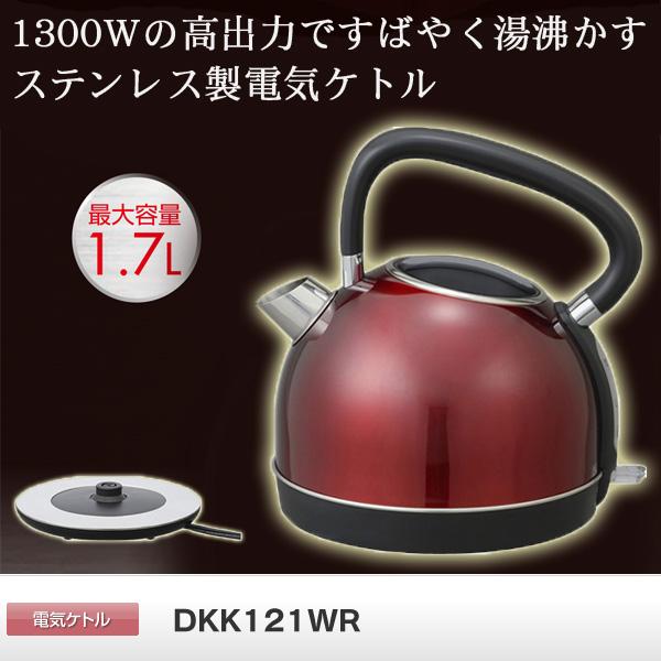 【クーポンで200円off】 電気ケトル DBK DKK121WR ワインレッド 1.7L ステンレス製 新生活