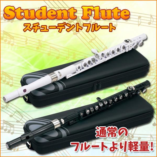 【クーポンで200円OFF】 Student Flute フルート NUVO FGSF 通常のフルートよりはるかに軽量 プラスチック製 【代引不可】【同梱不可】