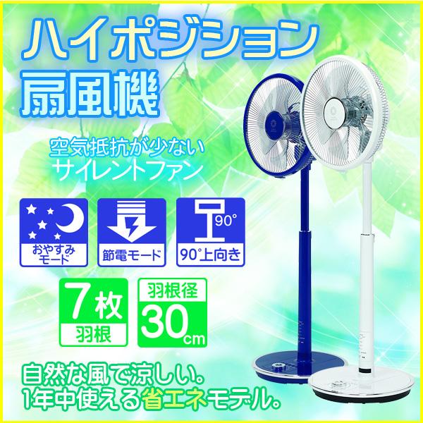 ハイポジションDC扇風機 FS-D30HE5 リビルト品 (A) トヨトミ (FS-D30HHRのOEM型番) ブルー 90°上向きサーキュレーター