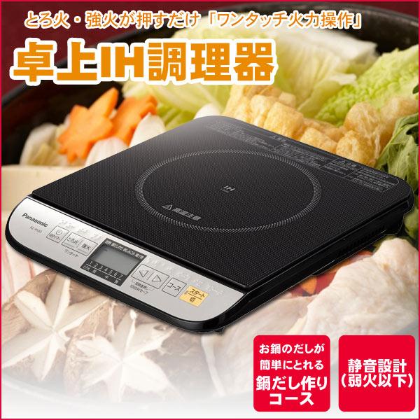 卓上型IH調理器 Panasonic パナソニック KZ-PH33-K ブラック 1口 IHクッキングヒーター