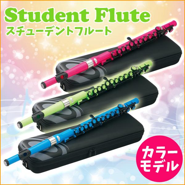 Student Flute フルート カラーモデル NUVO SE200 通常のフルートよりはるかに軽量 プラスチック製 【代引不可】【同梱不可】
