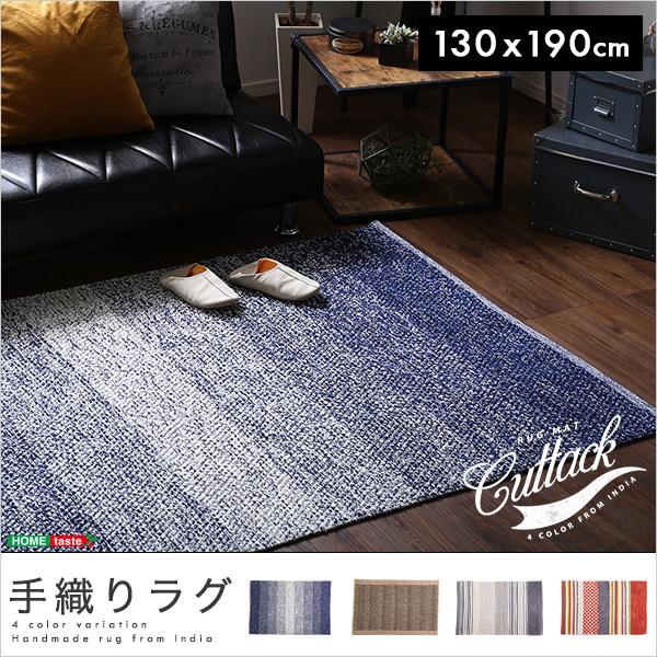 人気の手織りラグ(130×190cm)長方形、インド綿、オールシーズン使用可能 Cuttack-カタック- 【代引不可】【同梱不可】
