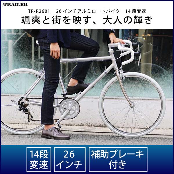 ロードバイク TRAILER トレイラー TR-R2601 26インチ 14段変速 アルミフレーム 自転車 【代引不可】【同梱不可】