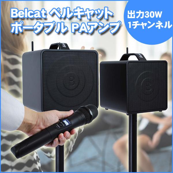 Bluetooth搭載 1チャンネル BELCAT コンパクトサイズ ベルキャット ワイヤレス BWPA-30W 【代引不可】【同梱不可】 軽い ワイヤレス ポータブルPAセット 大音量 充電式アンプ