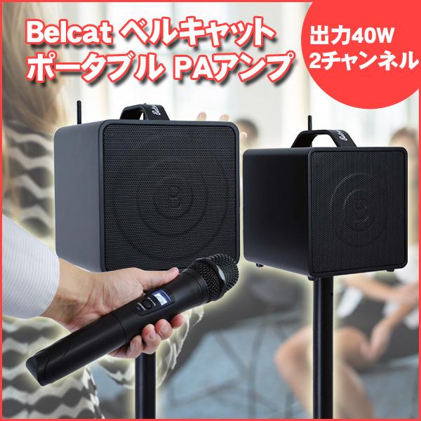 ワイヤレス ポータブルPAセット 2チャンネル BELCAT ベルキャット BWPA-40W 軽い 大音量 ワイヤレス 充電式アンプ コンパクトサイズ Bluetooth搭載 【代引不可】【同梱不可】