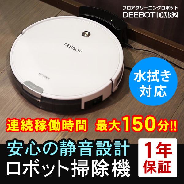 IchibankanSHOP: Automatic Cleaning Machine Robot Cleaning