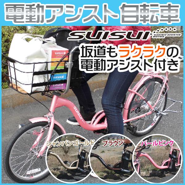電動アシスト自転車 SUISUI KAIHOU KH-DCY07 シャンパンゴールド ブラウン パールピンク 20/24インチ 電動自転車 【代引不可】