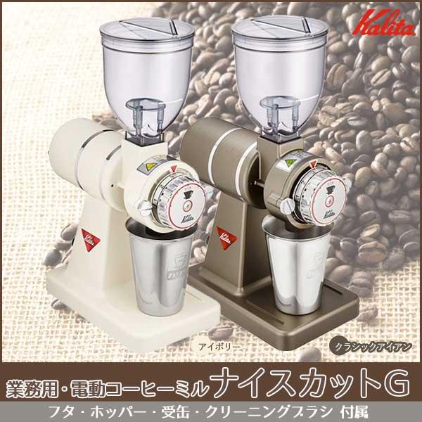 電動コーヒーミル ナイスカットG Kalita カリタ 61101 クラシックアイボリー アイボリー 電動式 電動 グラインダー 業務用