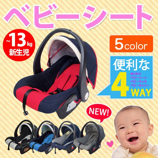 EC标准到SunRuck(太阳外观)4way多功能婴儿席~2岁(13kg)适应!飞翔距离、yurikago、椅子的多功能! SR-CS03蓝色红浅驼色婴儿飞翔距离汽车用品