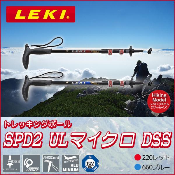 【クーポンで200円off】 トレッキングポール 軽量 SPD2 ULマイクロ DSS LEKI レキ 1300351 レッド ブルー 58~111cm T型