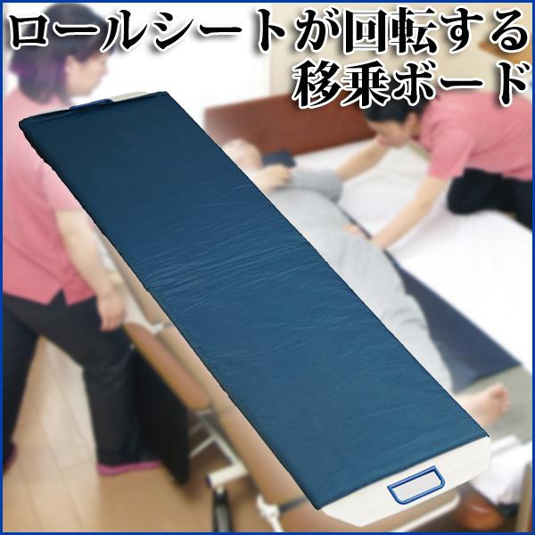 【クーポンで300円off】 スライディングボード 移動ボード 二つ折り式 ベッド用 イージーロール45 介助用品 7300-70