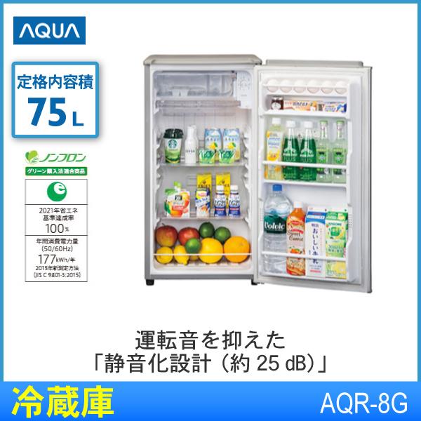 1ドア冷蔵庫 AQUA アクア AQR-8G-S ブラッシュシルバー 容量75L 製氷コーナー 【代引不可】【同梱不可】