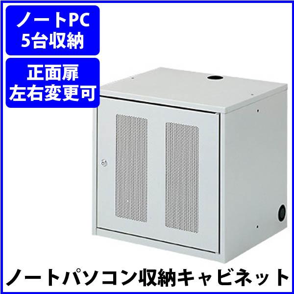 ノートパソコン収納キャビネット SANWA SUPPLY サンワサプライ CAI-CAB3 5台収納 ノートPC専用 鍵付き 【代引不可】【同梱不可】