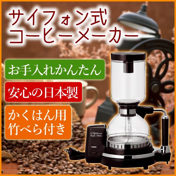 【クーポンで200円OFF】 コーヒーメーカー サイフォン式 日本製 おしゃれ 電気式 TWINBIRD ツインバード CM-D854BR 竹べら付き 本格的なクラッシックデザイン