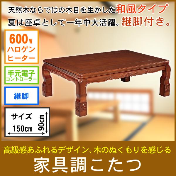 こたつ 長方形 だんらん1506 150cm×90cm 家具調和風暖卓 家具調こたつ 【代引不可】【同梱不可】