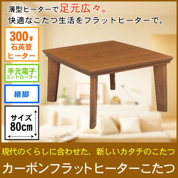 【クーポンで200円OFF】 こたつ 正方形 80cm こたつテーブル 家具調こたつ フラットヒーターこたつ EK-CF807-B 【代引不可】【同梱不可】