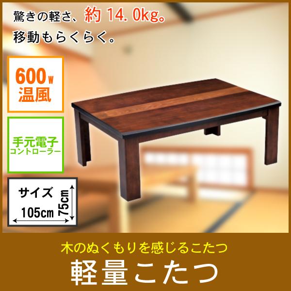 こたつ 長方形 105cm×75cm 軽量こたつ 家具調こたつ EK-LW105 【代引不可】【同梱不可】