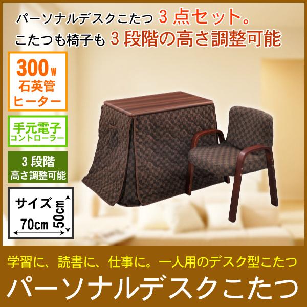 パーソナルデスク こたつセット 長方形 一人用 70cm×50cm こたつテーブル こたつ布団 椅子 3段階調高 EK-SPT7050 【代引不可】【同梱不可】