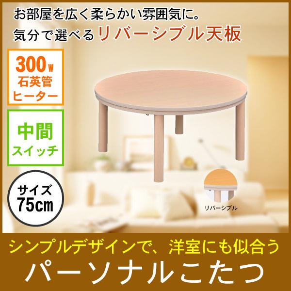 こたつ 丸形 おしゃれ リバーシブル天板 75cm 木製カジュアルこたつ EK-YM757-N 300Wヒーター 【代引不可】【同梱不可】