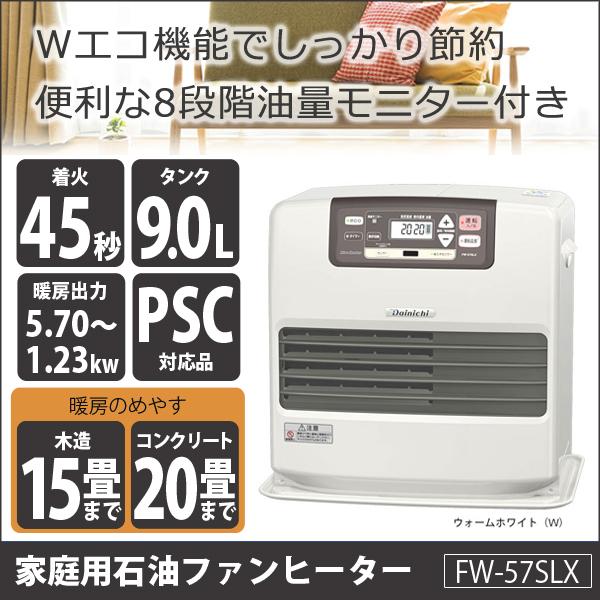石油ファンヒーター ダイニチ DAINICHI FW-57SLX-W ウォームホワイト 木造~15畳 コンクリート~20畳