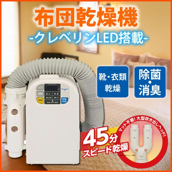 【あす楽】 ふとん乾燥機 除菌 消臭 衣類乾燥機 クレベリンLED搭載 ドウシシャ Pieria ピエリア HKS-551CWH ホワイト アウトレット品