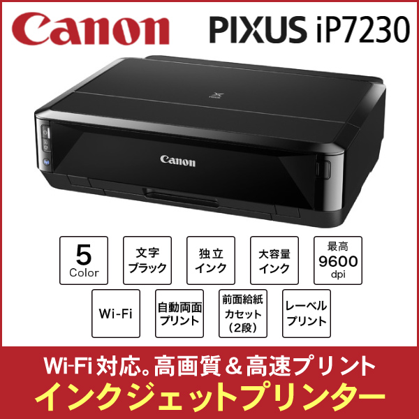 【あす楽】 インクジェットプリンタ キャノン CANON iP7230 A4 カラープリンター はがき対応 wi-fi対応