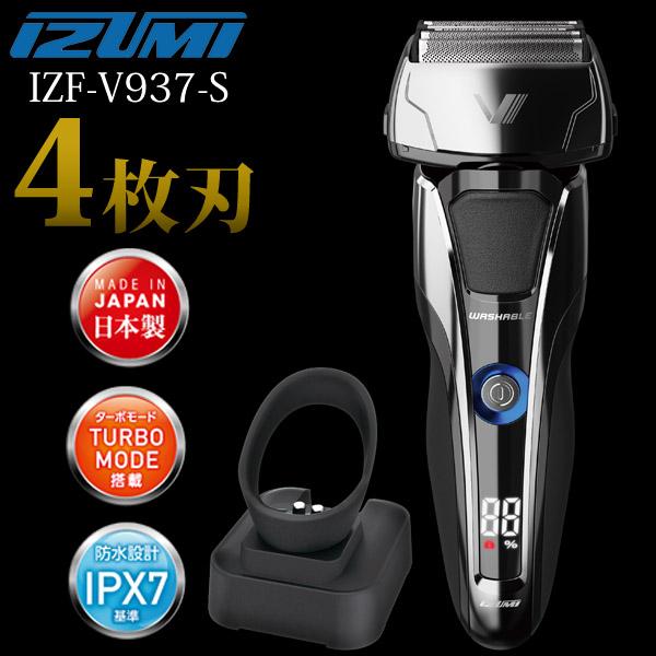 メンズシェーバー ハイエンドシリーズ 4枚刃 髭剃り 日本製 電動シェーバー 往復式 Z-DRIVE 泉精器 IZUMI IZF-V937-S シルバー