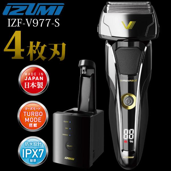メンズシェーバー ハイエンドシリーズ 4枚刃 髭剃り 日本製 全自動洗浄 Z-DRIVE 泉精器 IZUMI IZF-V977-S シルバー